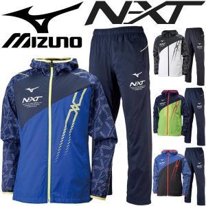 ウィンドブレーカー 上下セット メンズ レディース/ミズノ Mizuno N-XT パーカージャケット パンツ/トレーニングウェア/32JE8030-32JF8030|w-w-m