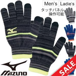 タッチパネル対応 手袋 ニットグローブ/ミズノ Mizuno/メンズ レディ−ス スマホグラブ(のびのび)防寒 保温 stretch knit glove/32JY7504|w-w-m