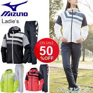 ミズノ Mizuno レディース ウインドブレーカー 上下セット ブレスサーモ 女性 ウインドブレイカー ジャケットパンツ  スポーツ 上下組 /32ME6731set|w-w-m
