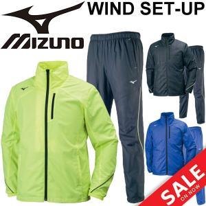 ウィンドブレーカー ジャケット ロングパンツ 上下セット メンズ ミズノ MIZUNO トレーニングウェア ランニング ジョギング 撥水 上下組 /32ME7610-32MF7610|w-w-m