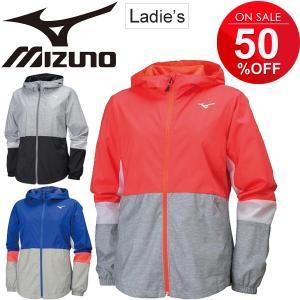 ウィンドブレーカー ジャケット レディース/ミズノ Mizuno トレーニングウェア ランニング マラソン/32ME8310|w-w-m
