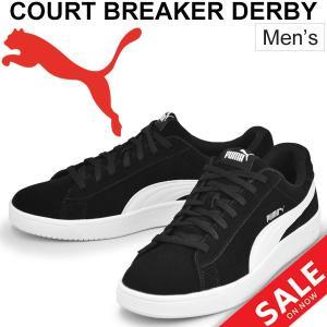 スニーカー メンズ/プーマ PUMA Court Breaker Derby コート ブレーカー ダービー/コートスタイル 男性用 シューズ カジュアル 天然皮革 スウェード 靴/367366|w-w-m