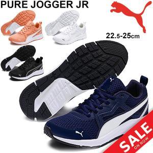 ジュニアシューズ キッズ スニーカー 男の子 女の子 子ども PUMA プーマ ピュア ジョガー JR ひも靴 子供靴 22.5-25.0cm ランニング/370575|w-w-m