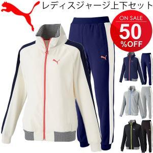 プーマ PUMA レディース ジャージ 上下セット 女性用 トレーニングジャケット パンツ ウェア スポーツ トレーニング ジム/514767-514768|w-w-m