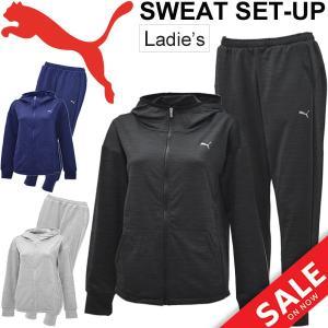 スウェット 上下セット レディース プーマ PUMA トレーニングウェア ジャケット パンツ ランニング ジョギング ワークアウト 上下組/516080-516081|w-w-m