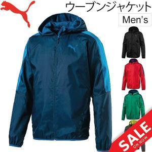 ウィンドブレーカー ジャケット メンズ プーマ PUMA ウーブンジャケット 男性用 アウター トレーニング ランニング ジム/594757|w-w-m