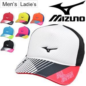 キャップ 帽子 メンズ レディース ミズノ mizuno ALL JAPAN キャップ 2018/ソフトテニス 限定モデル スポーツ アクセサリー ぼうし 応援 グッズ/62JP9888|w-w-m