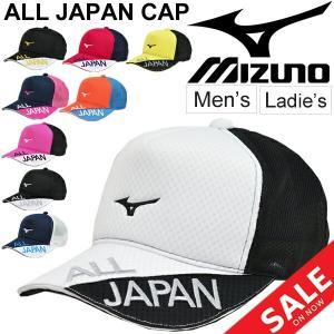 帽子 キャップ メンズ レディース mizuno ミズノ オールジャパン 2019限定モデル ソフトテニス日本代表応援キャップ/62JW9Z40|w-w-m