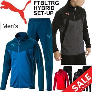 ジャージ 上下セット メンズ PUMA プーマ FTBLTRG ニットジャケット パンツ 男性用 トレーニングウェア サッカー/655521-655522|w-w-m