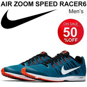 ランニングシューズ メンズ ナイキ NIKE エア ズーム スピード レーサー 6  マラソン ジョギング AIR ZOOM SPEED RACER スポーツシューズ/749360|w-w-m