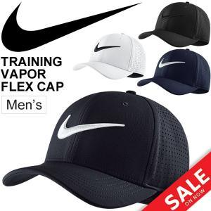 トレーニングキャップ メンズ 帽子 ナイキ NIKE トレーニングベイパースウッシュフレックスキャップ ランニング ジョギング ウィオーキング 男性用/803933|w-w-m