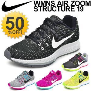 ランニングシューズ ナイキ レディース NIKE エアズームストラクチャー19 フルマラソン ジョギング 女性 靴 スポーツ AIR ZOOM STRUCTURE 靴/806584|w-w-m