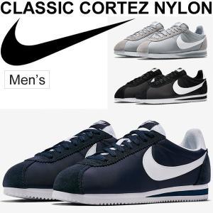 ナイキスニーカー メンズ/NIKE クラシック コルテッツ ナイロン/ローカット シューズ 男性 レトロ 靴 くつ CLASSIC CORTEZ NYLON スポーツカジュアル/807472|w-w-m