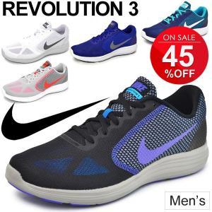 ナイキ NIKE メンズスニーカー レボリューション3 NIKE REVOLUTION 3 ランニングシューズ トレーニング ジョギング ジム 男性用 紳士 軽量 運動靴/819300-|w-w-m