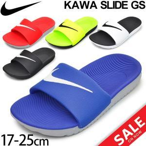 シャワーサンダル キッズ ジュニア 子ども NIKE ナイキ カワ スライド GS スポーツサンダル レディースシューズ 17.0-25.0cm KAWA SLIDE(GS/PS)  /819352|w-w-m