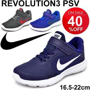 キッズシューズ ナイキ NIKE レボリューション 3 PSV ジュニア スニーカー 靴 REVOLUTION 16.5-22.0cm 子供靴 ランニングシューズ 軽量 ベルクロ 運動靴/819414|w-w-m