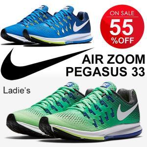 ランニングシューズ レディース/NIKE ナイキ/ エアズームペガサス33 ジョギング マラソン 靴 スニーカー 運動靴 女性 WMNS AIR ZOOM PEGASUS くつ/831356|w-w-m