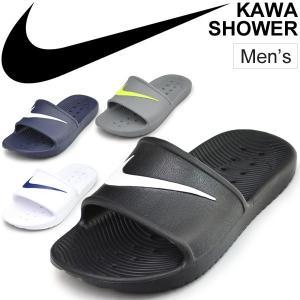 シャワーサンダル メンズ NIKE ナイキ KAWA SHOWER カワ シャワー スポーツサンダル スライドサンダル スポサン シャワサン スリッパ 靴/ 832528|w-w-m
