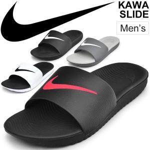 シャワーサンダル メンズ NIKE ナイキ KAWA SLIDE カワ スライド スポーツサンダル スポサン シャワサン スリッパ 靴/832646|w-w-m