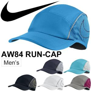 ランニング キャップ メンズ ナイキ NIKE AW84 エアロビル 帽子 男性 日差し対策 速乾 アクセサリー ジョギング マラソン ウォーキング ゴルフ スポーツ/848377|w-w-m