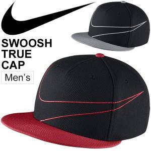 キャップ 帽子 メンズ ナイキ NIKE ブルー スウッシュ トゥルー 男性用 スナップバック スポーツ アクセサリー カジュアル ストリート ビッグロゴ /851648|w-w-m