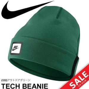 ビーニー キャップ メンズ ナイキ NIKE 帽子 スポーツカジュアル シンプル ロゴ ストリート アクセサリー/851975|w-w-m