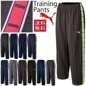 プーマ ジャージ パンツ/PUMA/トレーニングパンツ /シャドーストライプ/862217|w-w-m