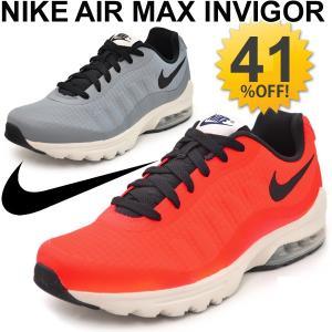 ナイキ メンズ シューズ NIKE スニーカー エアマックス インビガー AIR MAX INVIGOR 男性 ランニング トレーニング ジム カジュアル くつ 靴/870614|w-w-m