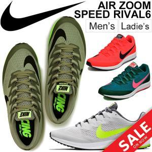 ランニングシューズ メンズ レディース ナイキ NIKE エア ズームスピードライバル6 トレーニング ジョギング マラソン AIR ZOOM SPEED RIVAL/880553|w-w-m