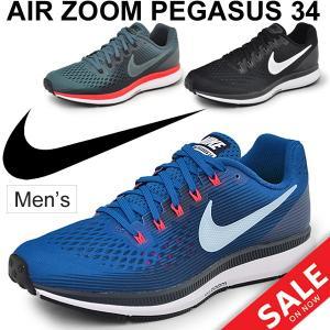 ランニングシューズ メンズ ナイキ NIKE エアズームペガサス34 マラソン サブ4 ジョギング トレーニング 男性用 運動靴 NIKE ZOOM PEGASUS 34 正規品/880555|w-w-m