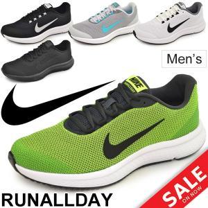 ランニングシューズ メンズ ナイキ NIKE RUN ALLDAY ランオールデイ ジョギング ジョギング マラソン ジムトレーニング 紳士 男性用 靴 スポーツシューズ/898464|w-w-m