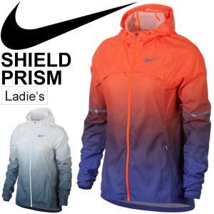 ランニング ジャケット ウインドブレーカー レディース/ナイキ NIKE SHIELD プリズムフーディ 女性 ジョギング マラソン/899737|w-w-m