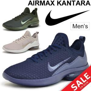ランニングシューズ メンズ/ナイキ NIKE エア マックス カンタラ AIR MAX KANTARA/ローカット 男性 スニーカー ジョギング トレーニング ジム 靴/908982|w-w-m