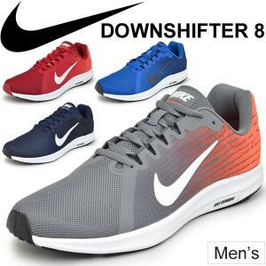 ランニングシューズ メンズ ナイキ NIKE ダウンシフター8 男性用 ジョギング マラソン トレーニング DOWNSHIFTER スニーカー 靴/908984|w-w-m