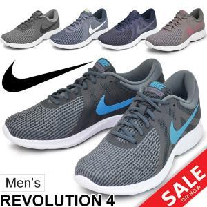 ランニングシューズ メンズ/NIKE ナイキ REVOLUTION レボリューション4/マラソン ジョギング 陸上 トレーニング ジム/男性/908988