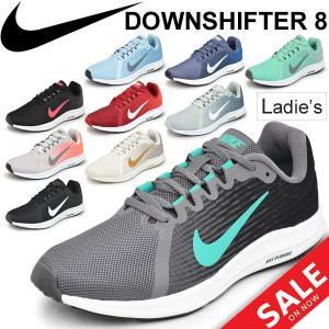 ランニングシューズ レディース ナイキ NIKE ダウンシフター8 女性用 ジョギング マラソン トレーニング スニーカー DOWNSHIFTER 靴 運動靴/908994|w-w-m