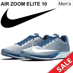 ランニングシューズ メンズ NIKE ナイキ エア ズーム エリート 10 マラソン サブ4〜3.5 ジョギング 男性用 スニーカー 靴  Air Zoom /924504|w-w-m