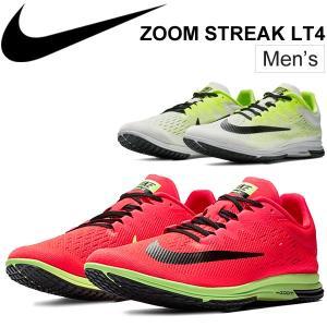 ランニングシューズ メンズ ナイキ NIKE エアズームストリークLT4/レーシングシューズ マラソン ジョギング トレーニング 男性 靴/924514|w-w-m