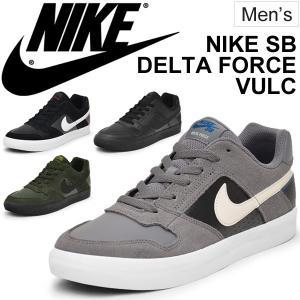 スニーカー メンズシューズ/NIKE ナイキ SB デルタフォース ヴァルク/ローカット 男性用 靴 軽量 バルカナイズド/カジュアル NIKE SB DELTA FORCE VULC /942237|w-w-m