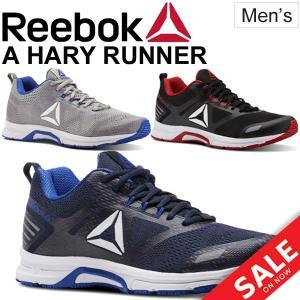 ランニングシューズ メンズ/リーボック Reebok Aハリーランナー/ジョギング トレーニング ウォーキング/男性用 スニーカー ローカット 軽量/A-HaryRunner|w-w-m