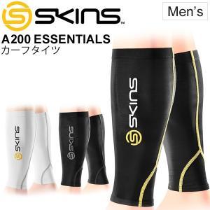 カーフタイツ メンズ スキンズ SKINS A200 ESSENTIALS コンプレッション ふくらはぎ 男性用 立ち仕事 J59183088D J59005088D J59040088D 正規品/A200CALF w-w-m