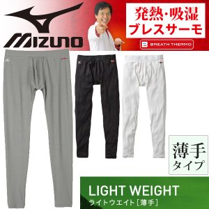 ミズノ Mizuno ブレスサーモ ロングタイツ 男性用 アンダー パンツ [ライトウェイト] 薄手タイプ メンズ 下着 肌着 紳士 発熱 保温 吸湿/A2JB5501 w-w-m