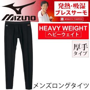 ブレスサーモ Mizuno ミズノロング タイツ [ヘビーウェイト] パンツ レギンス ステテコ メンズ 下着 肌着 紳士/A2JB5514 w-w-m