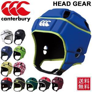 ヘッドギア ラグビー カンタベリー canterbury アクセサリー ヘッドキャップ IRB認定 IIRBマーク WORLD RUGBYマーク HEAD GEAR 頭保護/AA09556|w-w-m