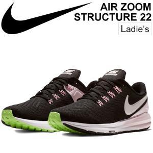 ランニングシューズ レディース NIKE ナイキ エアズームストラクチャー22 ジョギング マラソン トレーニング スポーツ 女性用 AIR ZOOM STRUCTURE 靴/AA1640|w-w-m