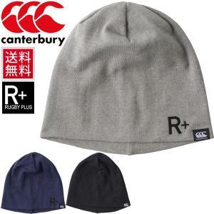 ニットキャップ 帽子 メンズ レディース/カンタベリー canterbury RUGBY+(ラグビープラス)/男女兼用 ビーニー/AC08273|w-w-m