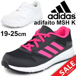 キッズシューズ ジュニア 女の子 男の子 子ども アディダス adidas アディダスファイト MSH K/adidasFaito|w-w-m