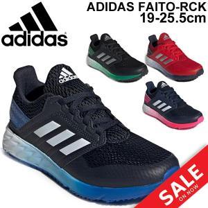 キッズシューズ ジュニア スニーカー ひも靴 男の子 女の子 adidas アディダス アディダスファイト RC K 子供靴 19-25.5cm 軽量 ランニング/adidasFaito-RCK|w-w-m