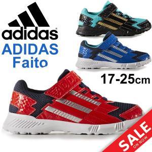 アディダス adidas キッズ ジュニアシューズ アディダスファイト adidasfaito EL K 子供靴 17.0-25.0cm 男の子 男児 スニーカー くつ 軽量 運動靴 /adifaito-EL|w-w-m