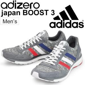 アディダス adidas ランニングシューズ アディゼロ ジャパン ブースト 3 adizero Japan boost 3 メンズ サブ4 青学/AF6554/AF6555/adizero|w-w-m
